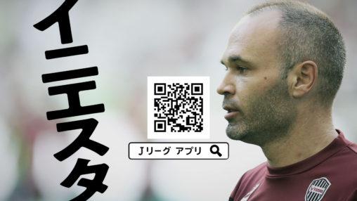 Jリーグ公式アプリ「Club J.LEAGUE」